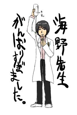 海野先生がんばりすぎましたmini
