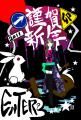 2011年年賀状あおいhyousi
