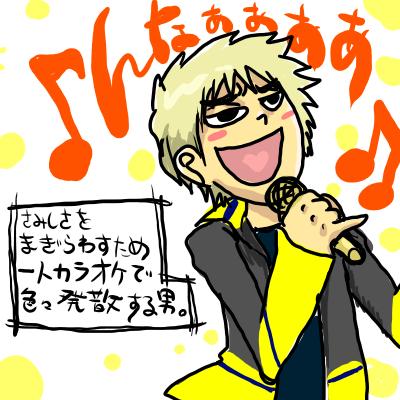 わしおカラオケ02