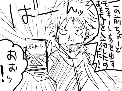 レンジャーR番外対戦14