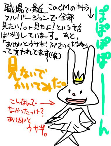 絵日記2011年03月30日