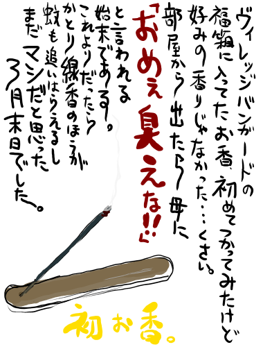 絵日記2011年03月31日