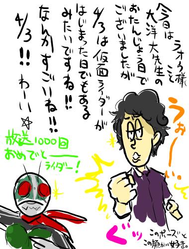 絵日記2011年04月03日