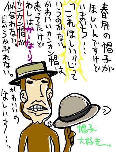 絵日記2011年04月09日