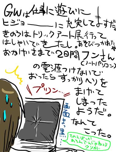 絵日記2011年05月03日