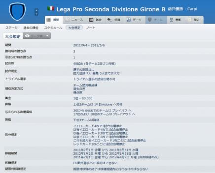 Lega Pro Seconda Divisione Girone B (概要_ 大会規定)