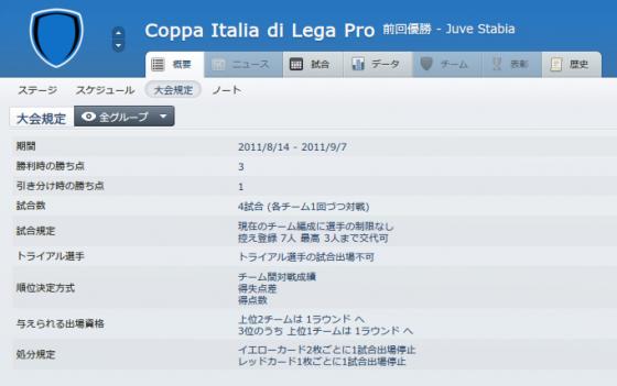 Coppa Italia di Lega Pro (概要_ 大会規定)-2