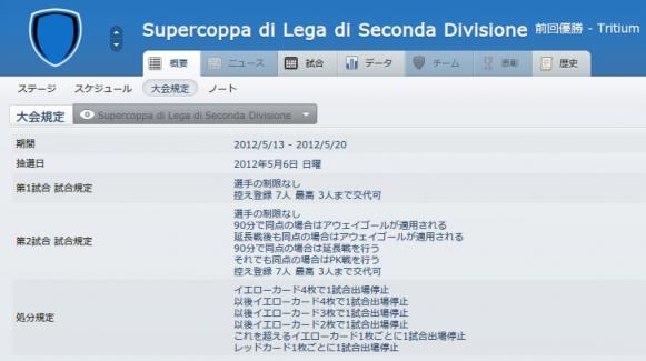 Supercoppa di Lega di Seconda Divisione (概要_ 大会規定)
