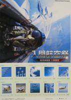 2009-入間切手シート