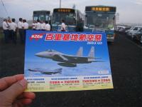 09年百里航空祭の駐車券