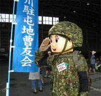 22年度・立川基地祭~かすみちゃん