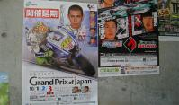 MotoGP広告