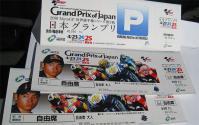 MotoGP 観戦チケット