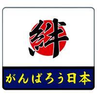 絆がんばろう日本