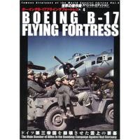 世界の傑作機 B-17