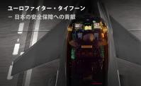 BAE Systems 日本語HPオープン