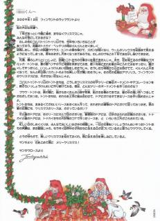 Santa's letterB
