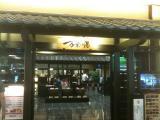 jamcahokkaido_shinchitoseairport2