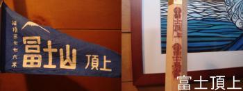 富士山へ001-2