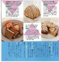 大人の週末_洋菓子店