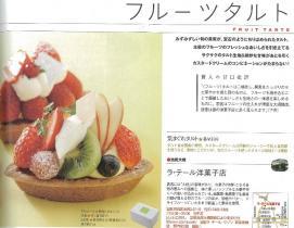 TokyoWalker2011年2月4日発売