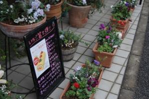 3月ラ・テール洋菓子店花壇
