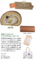 まるごとロールケーキ_テラ・セゾン