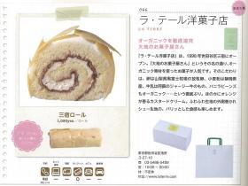 まるごとロールケーキ_ラ・テール洋菓子店
