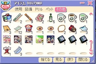 screenshot0003アイテム