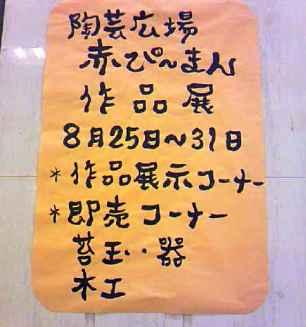 ゆめタウン久留米~展示会、タイトル。