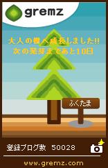 グリムス大人の木