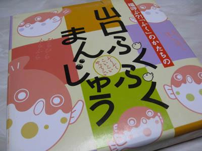 河豚菓子1