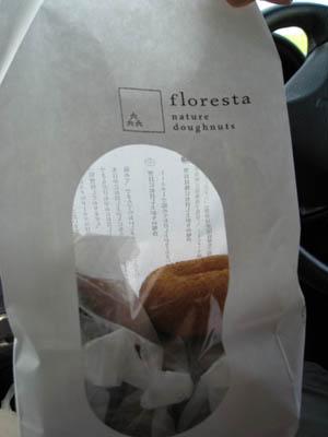 フロレスタのドーナツ1