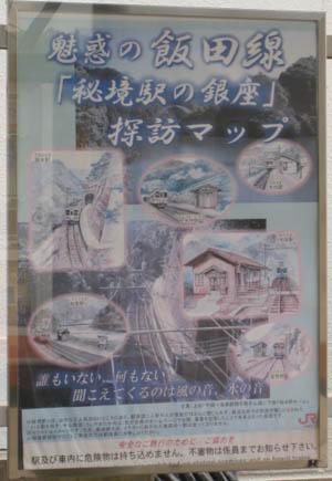飯田一泊旅行11