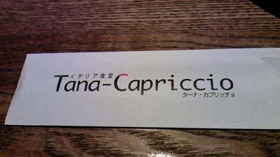 ターナ・カプリッチョ7