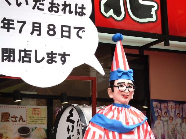 くいだおれ太郎101016