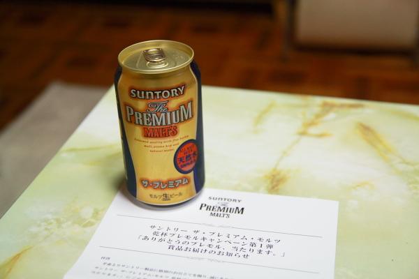 モルツ懸賞111218