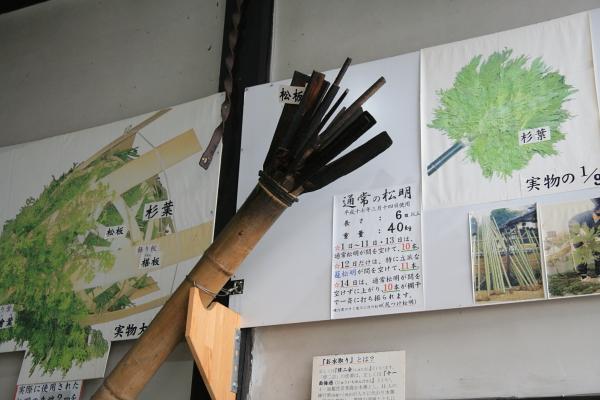 松明110302