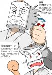 神様(変身モード)「月刊ふーみん」用に描き下ろし。