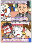 中川財務相、居眠り辞任…熱で倒れたほうがまだよかったのか…?