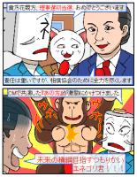不利な中で理事選初当選した貴乃花親方…あのお方も駆けつけてくれました。