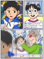 マサオさんの原作「石田とあさくら」より…弱虫の石田少年が強くなった訳は。