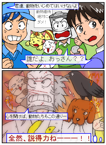 福禄堂本舗・創作工房(私のオリジナル達) 神様一家(漫画)