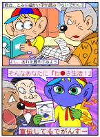 一応声優ネタ。わかさ生活のCMのナレーターを野沢雅子さんが担当してるので。