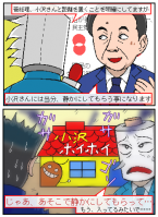 小沢幹事長と距離を置くことを明確にした菅総理だが……。