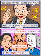 「キレ菅」「イラ菅」と呼ばれる彼も少しは丸くなっているのだろうか。
