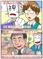 「菅一髪」で内閣を救うか、「一発屋」で終わるか…。
