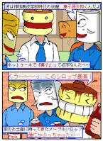 ホットケ様こと菓子源太郎はこの顔で、和菓子職人。