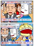 タイトルの元ネタは近藤真彦「ふられてBANZAI」より拝借。