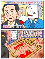 「正々堂々」と戦うといった菅総理に対して、挑発する神様。
